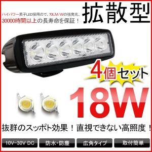 18W LED作業灯 広角 1260LM アウトドア/船舶/現場/各種車両/防災用 10V・30V DC 【即納!一年保証!4個set】|autoone