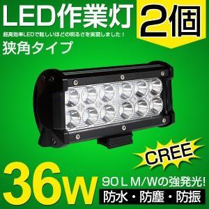 【2個セット】即納!1年保証!送料無料!汎用 CREE社製チップ 36W LEDワークライト3240LM LED 作業灯 12/24V夜釣り/船舶/建築機械向け|autoone
