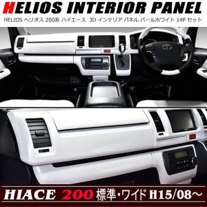 適合車種  H16/08月〜 1型-2型 3型 4型 標準/ワイド車  ・商品サイズ 80サイズ  ...