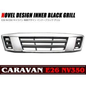 斬新デザイン インナー ブラック メッキ グリル  NV350 E26 キャラバン前期用