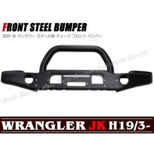 スチール製 チューブ フロントバンパー JEEP JK ラングラー用 新品