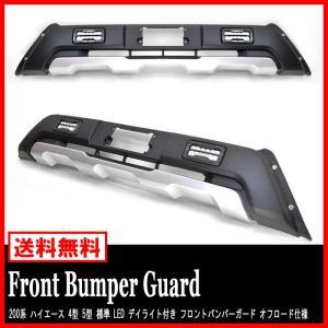 200系 ハイエース 4型 5型 標準 フロント バンパー ガード LED デイライト付き オフロー...