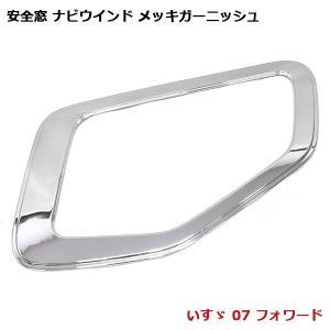 適合車種 いすゞ ファイブスターギガ(H27.11〜) 07フォワード(H19.7〜)   【全国 ...