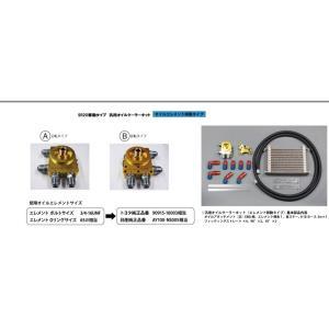 HPI 汎用オイルクーラーキット SR20 移動タイプ 汎用オイルクーラーキット 10段 オイルエレメント移動タイプ B反転タイプ (HPOC-SR10REV) autopartsnet