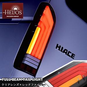 200系 ハイエース テール ランプ LED フル ビーム 【保証期間1年】HELIOS クリア ×...