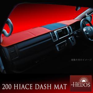 200系 ハイエース ダッシュボード ダッシュマット 1型 2型 3型 4型 5型 レッド×ブラック...