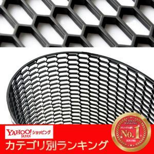 ◆27404 汎用 ユーロ ハニカム メッシュ グリル ネット ブラック ABS樹脂 1200mm×...