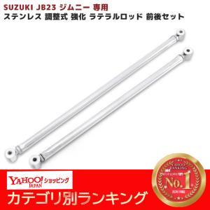 ★10420 スズキ JB23 ジムニー 専用 ステンレス 調整式 強化 ラテラル ロッド 前後 セ...