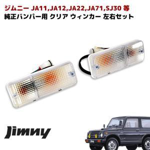 JA11 JA12 JA22 JA71 ジムニー 用 フロントクリアウィンカー 左右セット