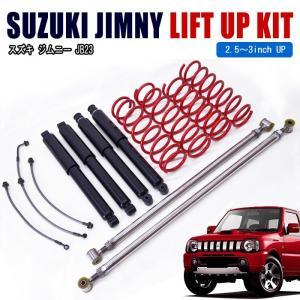 ◆S0007 スズキ 改良版 JB23 ジムニー 2.5インチ リフト アップ キット 1台分 Ve...