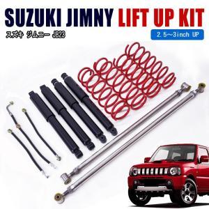 スズキ ジムニー JB23 に装着可能です。 ※車両によっては延長ブラケット等が必要な場合が御座いま...
