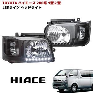 トヨタ ハイエース 200系 1型 2型 ヘッド ライト ランプ ホワイト LED 付き インナー ...