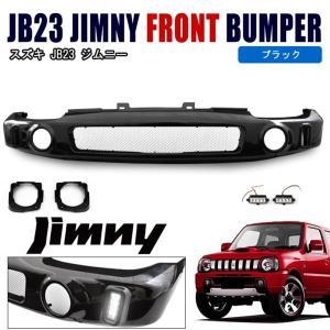 スタイリッシュデザイン JB23 ジムニー LED ランプ 付き メッシュ スポーツバンパー 未塗装