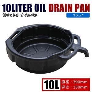 10リットル オイル受け 廃油 オイル ドレン パン 【色選択】 オイル交換 等に!