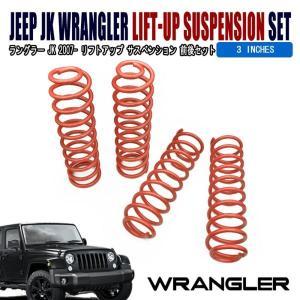 JEEP JK ラングラー 3インチ リフトアップ サスペンション コイル スプリング1台分です。 ...