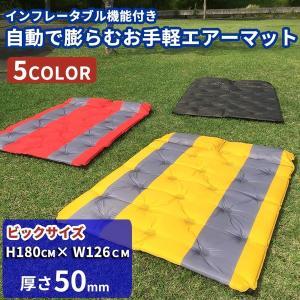 エアーマット 自動膨張 ベッド キャンピング 軽量 コンパクト 収納 車中泊 キャンプ 等に セミダブル サイズ 1260mm