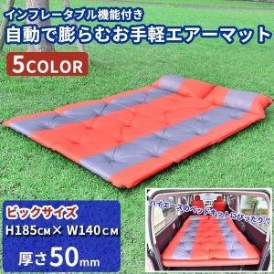 エアーマット 自動膨張 ベッド キャンピング 軽量 コンパク...