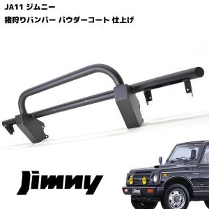 ★16590 スズキ SJ30 JA71 JA11 JA12 ジムニー 42Φ フロント バンパー ...