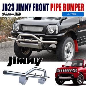 JB23 ジムニー ステンレス パイプ フロント しし狩り バンパー 65Φ