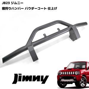 JB23 ジムニー しし狩りバンパー 65Φ  ブラックパウダーコート   ■適合車種 スズキ ジム...