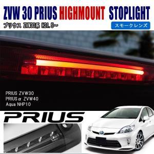 プリウス 30/プリウスα/アクア LED ハイマウントストップランプ/ブレーキランプ LEDバー搭...