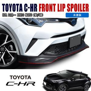 C-HR CHR フロントスポイラー エアロ 高品質 PP製 未塗装