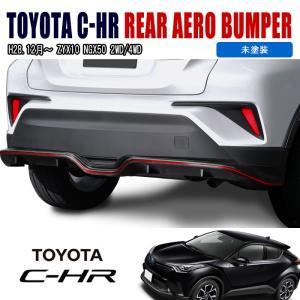 C-HR リアエアロ リアバンパー リヤバンパーガーニッシュ 高品質 PP製 未塗装  車種別設計に...