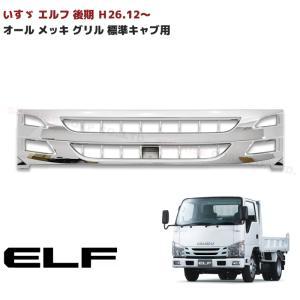 いすゞ 07 エルフ 後期 標準 キャブ ローキャブ オール メッキ フロント グリル 新品 H26...