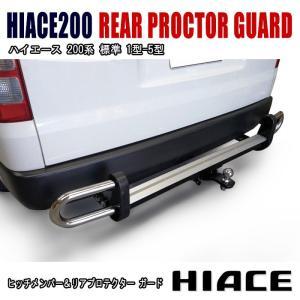 200系 ハイエース 1型 2型 3型 4型 5型 標準  リア ヒッチメンバー& リアプロテクター...