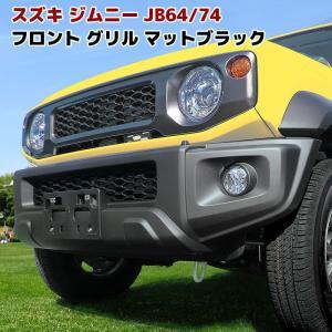 スズキ ジムニーJB64W JB74W  フロント グリル マットブラック   ■適合車種 スズキ ...