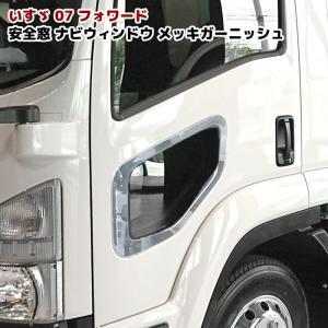 いすゞ 07 フォワード 安全窓  ナビウインド メッキガーニッシュ 新品  ■適合車種 いすゞ フ...
