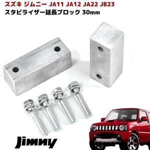 ジムニー スタビライザー 延長 ブロック 30mm リフトアップ JA11 JA12 JA22 JA...