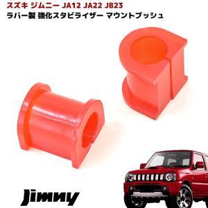 JA12 JA22 JB23 ジムニー 強化 スタビライザー マウント ブッシュ 2個 セット スタ...