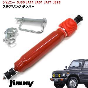 ★12349 ジムニー ステアリング スタビライザー ステアリング ダンパー SJ30 JA11 J...
