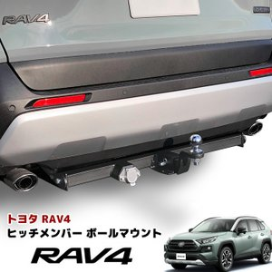 ★16972 新型 50系 RAV4 ヒッチ メンバー ボール マウント ヒッチマウント トレーラー 牽引 マリンスポーツ ジェットスキー C 750kg MXAA54 AXAH54|オートパーツサンライズ
