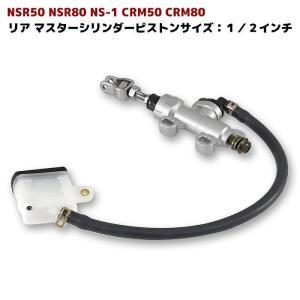 リア マスターシリンダー NSR50 NSR80 NS-1 CRM50 CRM80 ホース 別体式タ...