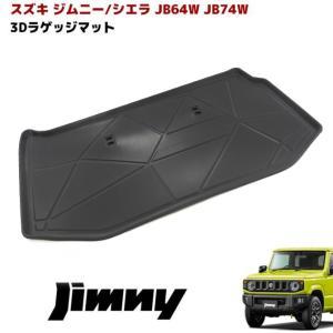 ★24588 JB64W JB74W ジムニー シエラ リア フルサイズ 3D ラゲッジマット トラ...