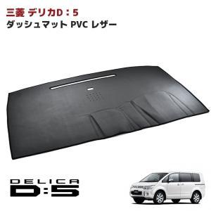 高品質 三菱 デリカ D:5 ダッシュマット ダッシュボード マット PVCレザー ブラックレザー ...
