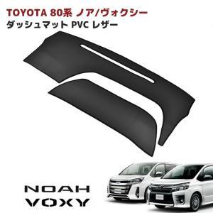 トヨタ ノア ヴォクシー エスクァイア 80系 ダッシュマット ダッシュボード マット PVCレザー...