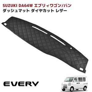 高品質 エブリィバン エブリィワゴン DA64V DA64W ダッシュマット ダッシュボード マット...