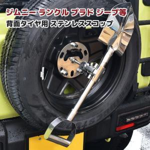 汎用 ステンレス スコップ 背面スコップ 鍵付き 4WD クロカン ジムニー JA71 JA11 J...
