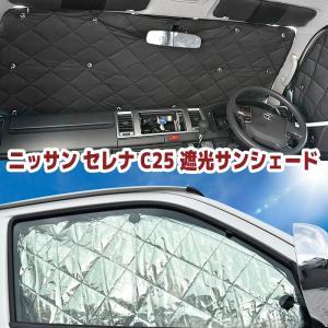 最安値 1台分 日産 セレナ C25 耐熱 サンシェード フル セット 10枚セット 吸盤付き 新品...