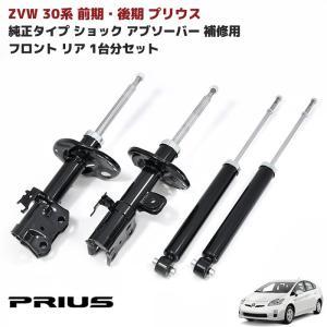 ◆S0008 ZVW 30系 プリウス 前期 後期 純正タイプ 社外 ショック アブソーバー 補修用...
