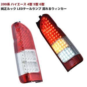 トヨタ 200系 ハイエース 4型 5型 6型 純正ルック LED テール ランプ シーケンシャル ...