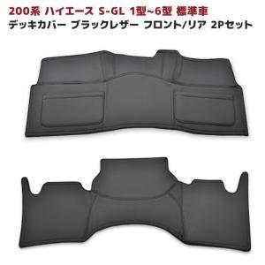お買い得 トヨタ 200系 ハイエース S-GL 標準 フロント & リア デッキ カバー セット ...