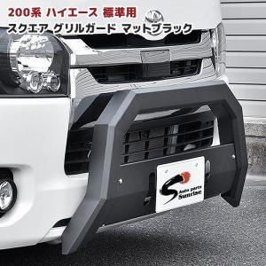 ★27077 200系 ハイエース 標準 スクエア バンパー ガード マット ブラック スキッド 付...