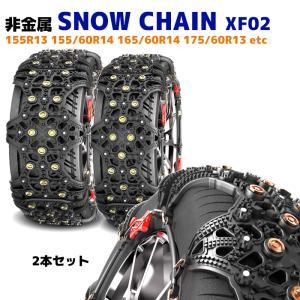 ★25332 2020年版 スノー チェーン タイヤ チェーン 非金属 2枚 XF02 タント N-...
