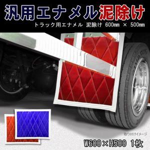 汎用 エナメル トラック 泥除け 600mm × 500mm 1枚