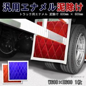 汎用 エナメル トラック 泥除け 600mm × 600mm 1枚