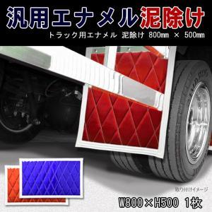 汎用 エナメル トラック 泥除け 800mm × 500mm 1枚
